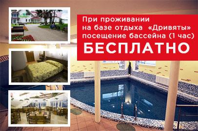 Бассейн бесплатно при проживании на б/о Дривяты
